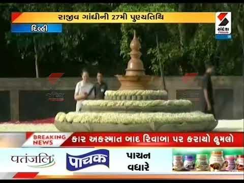 Rajiv Gandhi 27th death anniversary ॥ Sandesh News