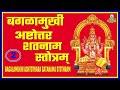 श्री बगलामुखी अष्टोतर शतनाम स्तोत्र (संस्कृत में ) Sri Baglamukhi Ashtotar Shatnam Stotra (Sanskrit