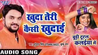 Khuda Teri Kaisi Khudai Gunjan Singh - Chudi Tutal Kalaiya Me - Bhojpuri Sad New.mp3