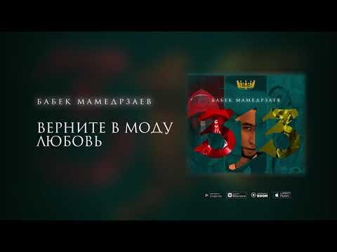 Бабек Мамедрзаев - Верните в моду любовь Intro (Премьера трека 2020)