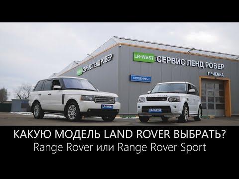 Какую модель Ленд Ровер выбрать | Рендж Ровер или Рендж Ровер Спорт | Обзор и сравнение | LR-West