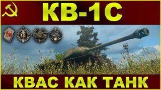 КВ-1С: Квас как танк / World of Tanks VOD(Сегодня пришло время ответить на главный вопрос World of Tanks: Квас как танк? КВ-1С это страшная имба, которую..., 2013-10-25T15:00:02.000Z)