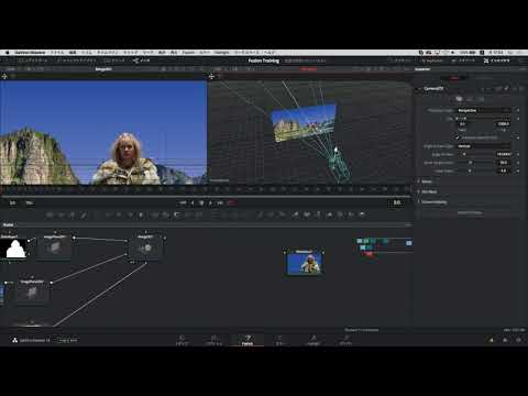 【DaVinci Resolve 15】3.10 Fusion/3D合成(Camera 3D)