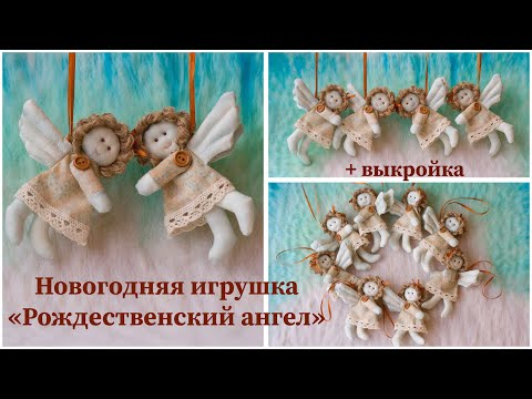 Рождественский ангел. Новогодние игрушки. Christmas angel. Christmas toys