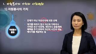 케이스원격평생교육원_자원봉사론_사회복지사2급