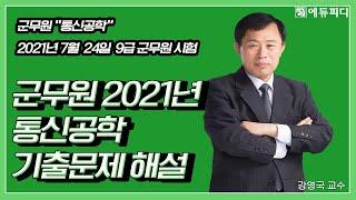 [에듀피디] 2021년 9급 군무원 정보통신직군 통신직…