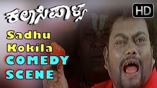 Sadhu Kokila Comedy Scenes Duplicate Comedy | Kalasipalya | Bullet Prakash Comedy Scenes