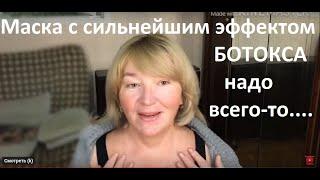 Маска с СИЛЬНЕЙШИМ эффектом БОТОКСА из 3 х ингредиентов