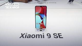Обзор и розыгрыш Xiaomi Mi 9 SE
