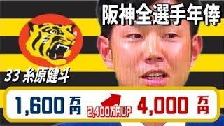 【阪神タイガース】年俸ランキング2019 ①鳥谷敬 40000 ①糸井嘉男 40000 ...