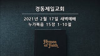누가복음 15장 1-10절 / 안재홍 담임목사 / 21…