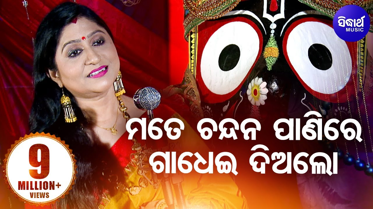 Download Mate Chandana Panire Gadhei Dialo | Odia Jagannath Bhajan By Namita Agrawal | Sidharth Music