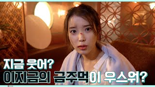 [IU TV] You laughing now? Do you think dlwlrma's golden fists are negligible?