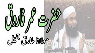 Hazrat Umar Farooq,حضرت عمر فاروق - Maulana Tariq Jameel,مولانا طارق جمیل - Islamic Bayan,Dars 2017