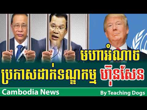 Khmer Hot News RFA Radio Free Asia Khmer Morning Sunday 09/17/2017