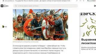 Тайны истории  Чеченцы Русские и Казахи