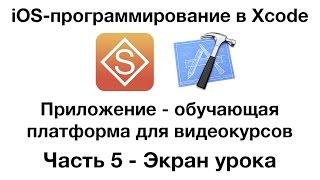 Разработка в Xcode iOS-приложения для видеоуроков. Часть 5 - Экран урока