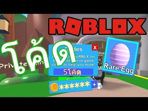 [ โค้ด ] Roblox - Mining Simulator I 5 โค้ด