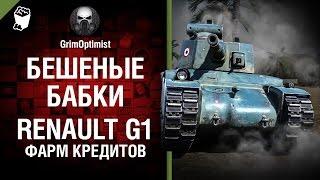 Бешеные бабки №56: Фарм на  Renault G1 - от GrimOptimist [World of Tanks]
