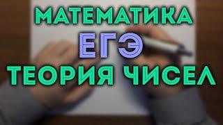 Задача 19 ЕГЭ теория чисел профильный уровень
