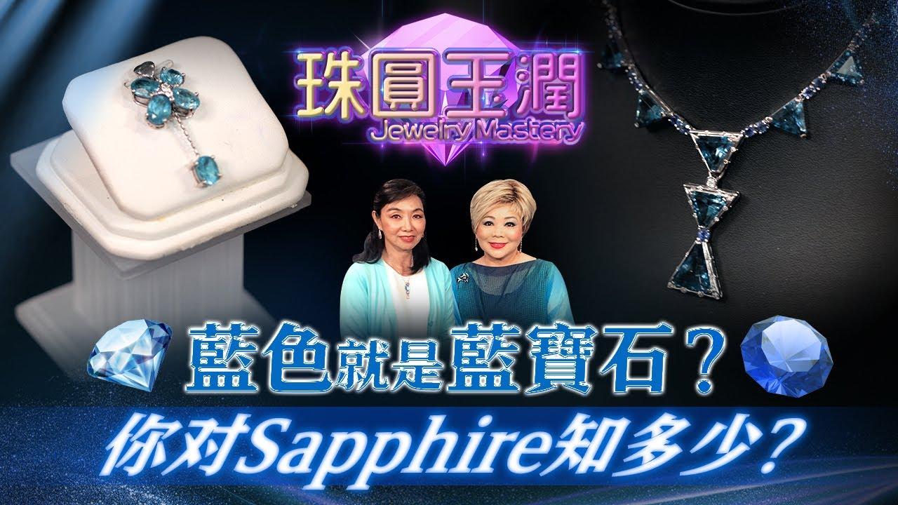 藍色就是藍寶石?你對Sapphire 知多少? |《珠圓玉潤》