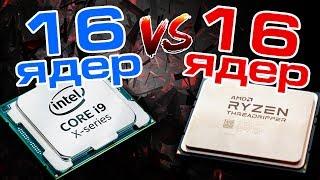 Больше ядер - лучше... или нет? Intel i9 и AMD Threadripper, старое игровое железо и новые аккумы