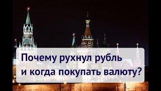 видео Курсы доллара и евро к рублю на 17 мая 2018, обзор рынка и прогноз