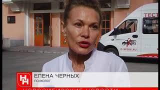 ВИЧ-экспедиция: страшную правду узнали 28из400 новосибирцев