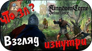 Что за Kingdom Come: Deliverance ? - Взгляд Изнутри