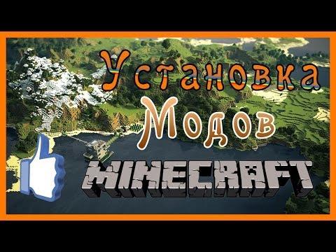 Скачать крутые моды для Minecraft
