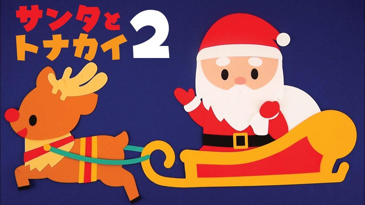 壁面飾りサンタとトナカイ2の作り方 冬 12月 クリスマス 無料型紙で簡単 画用紙 工作 壁面装飾 ペーパークラフト Paper Craft