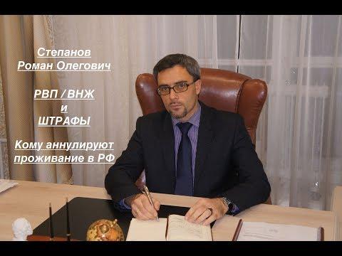 РВП/ВНЖ и ШТРАФЫ: кому аннулируют проживание в РФ
