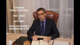 РВП/ВНЖ и ШТРАФЫ: кому аннулируют проживание в РФ thumbnail