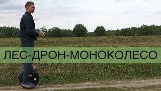 видео Моноколесо: транспорт или развлечение? — Блог Артема Краснова