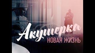 Акушерка Новая жизнь 3, 4, 5, 6 серия дата выхода