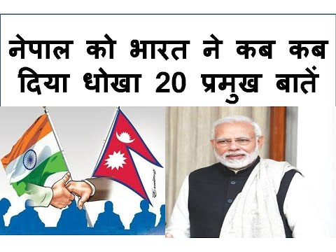 India Nepal Relation Problems//Challenges Of India Nepal Relationship// Indo Nepal Issue Latest News