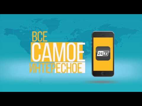 Будь в потоке информации! Мобильное приложение 24KZ