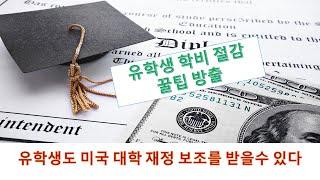 유학생도 미국 대학 재정 보조를 받을수 있다 Part …