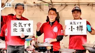 「元気です!小樽」復活版!小樽ワインカーニバル