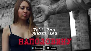 Смотреть клип Veli Eva & Смайки Хап - Наполовину