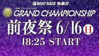 ボートレース多摩川 SG第29回グランドチャンピオン 前夜祭