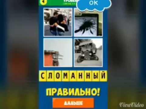 4 фото 1 слово Революция уровень 3-4