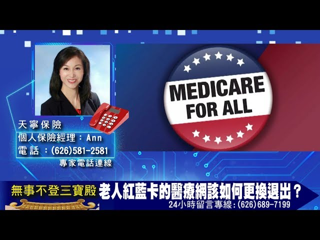 老人紅藍卡的醫療網該如何更換退出?
