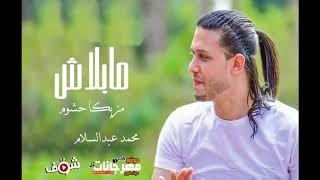 مزمار اغنية مبلاش لمحمد حماقي اورج محمد عبدالسلام  اجمد مزمار 2018