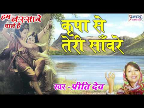 Kripa Se Teri Saanware कृपा से तेरी साँवरे Hit Krishna Bhajan Preeti Dev Saawariya Music