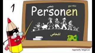 Repeat youtube video آموزش زبان آلمانی - مکالمه - 1