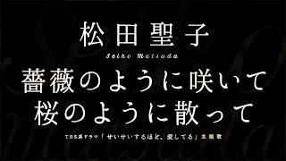 松田聖子/薔薇のように咲いて 桜のように散って(ドラマ「せいせいするほど、愛してる」主題歌) thumbnail