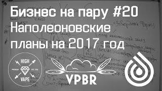 Как мы строили Наполеоновские планы на 2017 год | Бизнес на пару #20(, 2017-01-12T16:14:24.000Z)