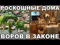 5 самых роскошных домов ВОРОВ В ЗАКОНЕ