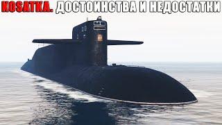 Полный обзор KOSATKA. Плюсы и минусы подводной лодки в GTA Online